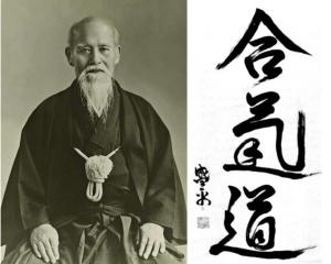 ueshiba-aikido-image